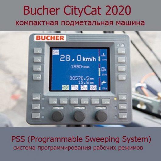 Bucher CityCat 2020 - ремонт джойстика, педали акселератора, блока управления и другой электроники